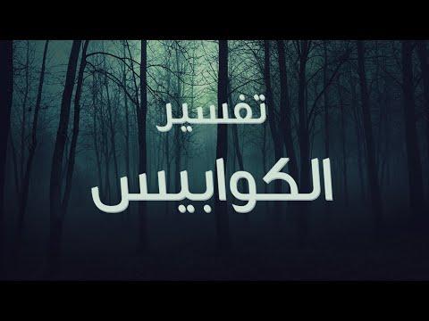 العرب اليوم - شاهد: تفسير مصطلح