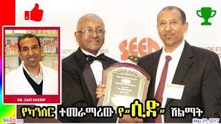 """የካንሰር ተመራማሪው የ""""ሲድ"""" ሽልማት አገኙ Ethiopian Seed Awrad 2017 Dr Zaki Sherif - DW"""