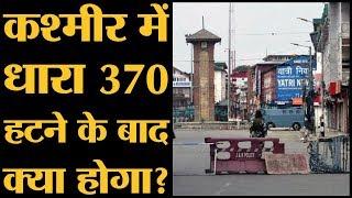 Jammu Kashmir से जुड़ा Article 370 हटेगा, Amit Shah ने Parliament में बताया