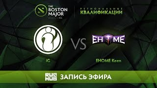 iG vs EHOME Keen, Boston Major Qualifiers - China Tiebraker [Tekcac]