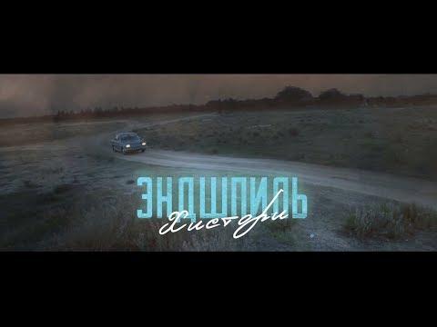 Эндшпиль - Хистори (Unofficial clip 2018) (видео)