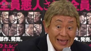 松村邦洋/映画『アウトレイジ 最終章』公開アフレコイベント