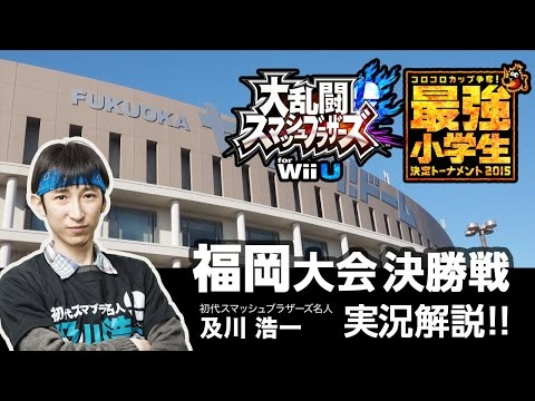 【スマブラWiiU】最強小学生決定トーナメント(福岡大会)決勝戦実況解説