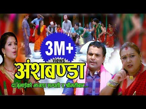 (अंशबण्डा || New Nepali  Comedy lok song 2075, 2018 || Resham Sapkota, Juna Shrees, Radhika - Duration: 16 minutes.)