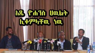 ETHIOPIA - የአጼ ዮሐንስ ሀዉልት ሊቆምላቸዉ ነዉ::