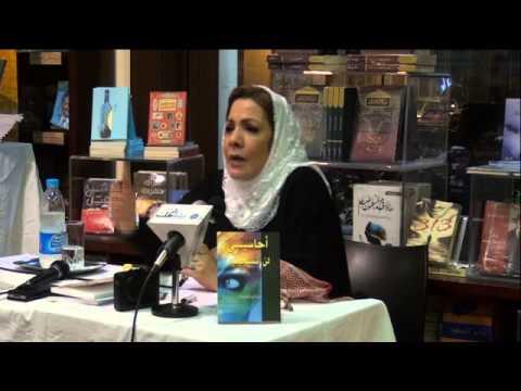 مناقشة الكاتبة أميمة مع القراء عن كتاب أحاسيسي لن تستجيب
