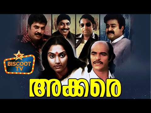 Video Akkare 1984 | Malayalam Full Movie | Malayalam Movie Online |  Gopi | Madhavi | Mammootty download in MP3, 3GP, MP4, WEBM, AVI, FLV January 2017