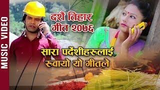 Rudai Dhara Dhara - Kamal BC Maldai & Purnakala BC