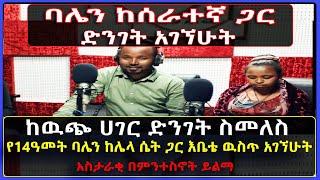Ethiopia: ||ከዉጭ-አገር ስመጣ ባሌን ከሌላ ሴት የራሴ ቤት አገኘሁት|| የምትለን ባለታሪክ። አስታራቂ በምንተስኖት ይልማ።