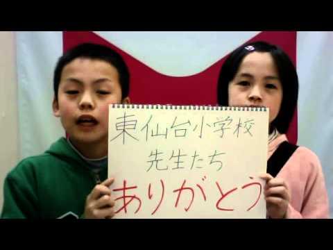 東仙台小学校の先生たちへ、ありがとう!