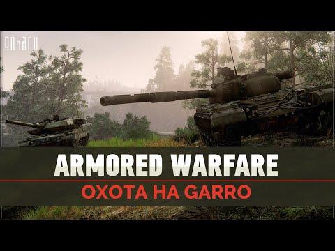 Armored Warfare - Охота на Garro! ч.5