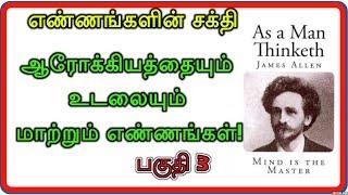 எண்ணம்போல் வாழ்க்கை | As a Man Thinketh James Allen in Tamil | Book Summary Part 3