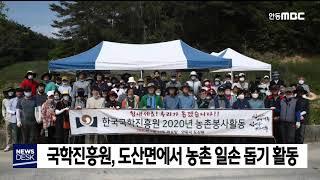 국학진흥원, 농촌 일손 돕기