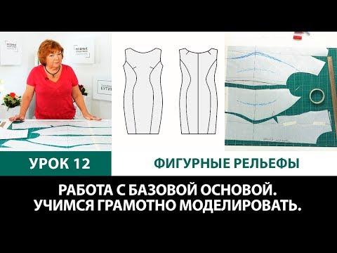 Серия уроков по моделированию одежды. Грамотная работа с базовой основой. Фигурные рельефы. Урок 12. - DomaVideo.Ru