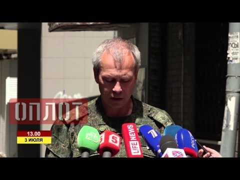 Сводка МО ДНР за 3 июля
