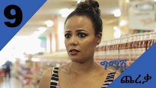 Gmash Chereka  | Episode 9 |Mekdi Production Latest Series Drama