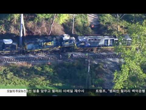 펜실베니아에서 화물열차간 충돌 10.28.16 KBS America News
