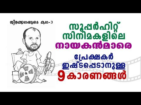 പ്രേക്ഷകർ ഇഷ്ട്ടപ്പെടുന്ന ഹീറോയെ സൃഷ്ട്ടിക്കാനുള്ള 9 സൂത്രങ്ങൾ/ Script Writing Malayalam  - 3