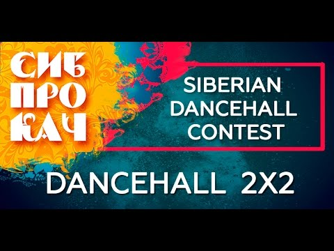 Sibprokach 2017 Dancehall Contest - Dancehall 2x2 1/2 final -  Rapton & Leron vs Шаян & Хлына (видео)