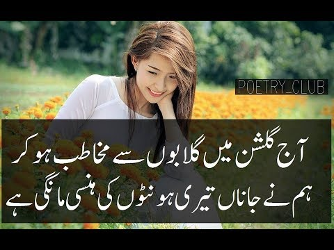 Romantic quotes - Romantic New PoetryBest PoetryPart-108Urdu/Hindi Sad PoetryBy Hafiz Tariq Ali