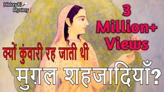 Video क्यूँ कुंवारी रह जाती थी मुग़ल शहजादियाँ? Mughal princesses & their unmarried status | Mystery Mughal MP3, 3GP, MP4, WEBM, AVI, FLV Juli 2019
