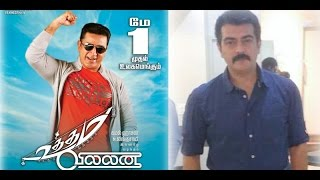 Kamal Haasan Uttama Villain to release on Ajith's Birthday!