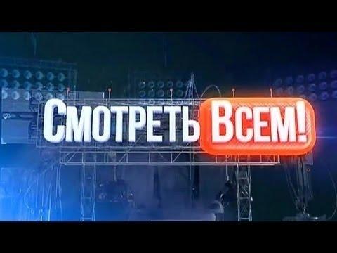 Смотреть Всем  эфир от 24.03.2017 - DomaVideo.Ru