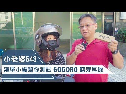 小老婆543!! 超可愛漢堡小編幫你測試GOGORO藍芽耳機!!