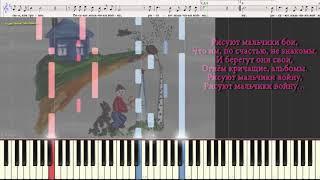 Рисуют мальчики войну (Ноты и Видеоурок для фортепиано) (piano cover)