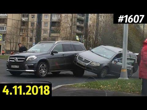 Новая подборка ДТП и аварий за 4.11.2018