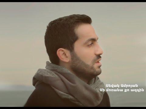 Севак Амроян — Մի մոռանա քո ազգին