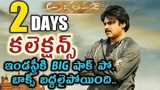 Video Agnathavasi movie 2 days collections | Agnathavasi 2 days box office collections |  Agnathavasi MP3, 3GP, MP4, WEBM, AVI, FLV Januari 2018
