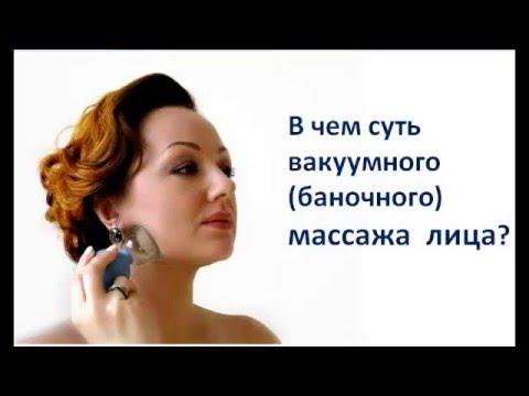 В чем суть вакуумного (баночного) массажа лица. Видео №2 Вакуумный массаж лица (видео)
