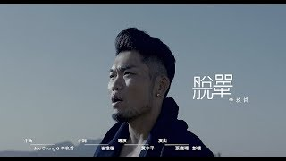 Download Lagu 李玖哲Nicky Lee-脫單Where Are You Now (Official MV) Mp3