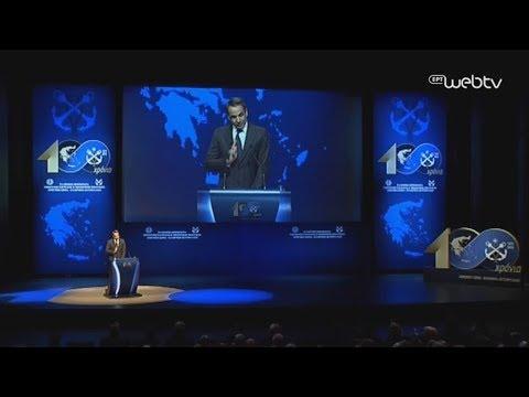 Ο πρωθυπουργός Κυριάκος Μητσοτάκης στην εκδήλωση για τα 100 Χρόνια Λιμενικού Σώματος