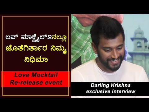 Darling Krishna exclusive talking about Love mocktail2 | Love mocktail Re-release Pressmeet - SStv