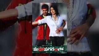 Mahanagaramlo Telugu Full Length Movie || Vijaya Bhasakar, Yashwant, Poonam Singar