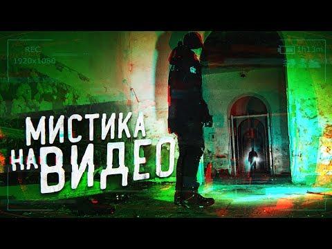 Мистика на видео Что это GhоsтВusтеr За Гранью - DomaVideo.Ru