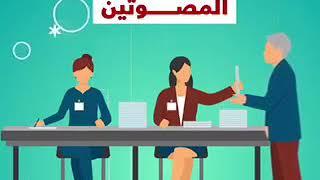 عاجل.. تعرف على إجراءات تصويت الوافدين في الاستفتاء
