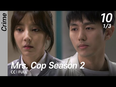 [CC/FULL] Mrs. Cop Season 2 EP10 (1/3) | 미세스캅2