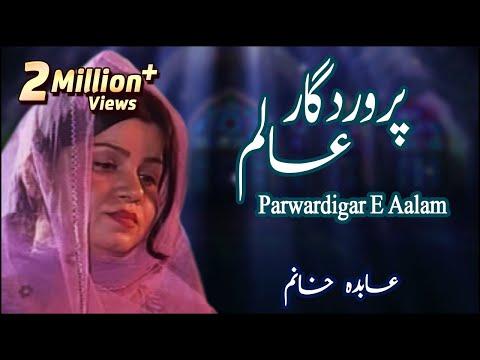 Video Abida Khanam - Parwardigar E Aalam - Shah E Madina - 2002 download in MP3, 3GP, MP4, WEBM, AVI, FLV January 2017