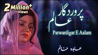 Video Abida Khanam - Parwardigar E Aalam - Shah E Madina - 2002 MP3, 3GP, MP4, WEBM, AVI, FLV Juli 2018