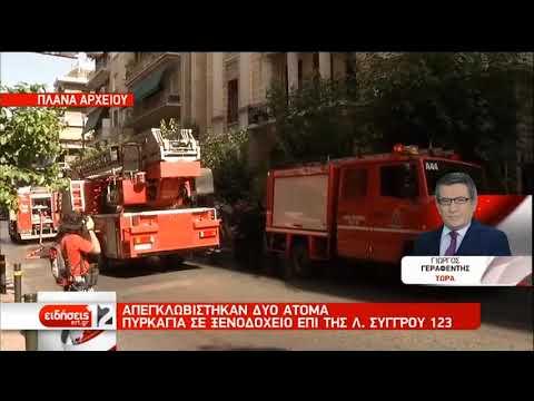 Φωτιά σε εξέλιξη σε ξενοδοχείο επί της Λ. Συγγρού | 05/12/2019 | ΕΡΤ