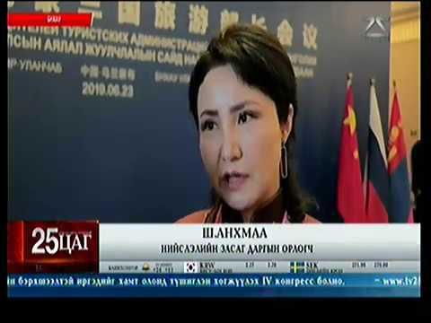 Ш.Анхмаа: Цайны замын аялал жуулчлалын хөгжүүлэхэд Улаанбаатар хот түүчээлэн оролцож байна