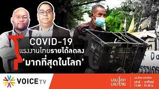 มองโลก มองไทย - ไทยมีความยืนหยุ่นรับมือโควิด-19 ต่ำ คนเดือดร้อนจากล็อกดาวน์