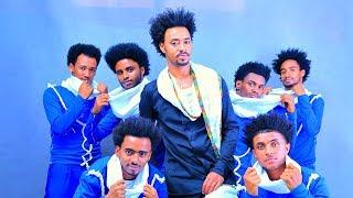 Habtamu G/ Tsadik - Gojam | ጎጃም - New Ethiopian Music 2017 (Official Video)