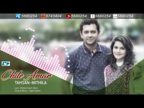 Chile Amar By Tahsan & Mithila | Audio Jukebox | New Songs 2016