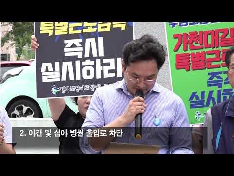 가천대길병원 슈퍼 갑질과 노조 탄압 규탄, 특별근로감독 촉구 기자회견