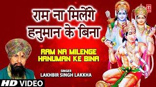 Ram Na Milenge Hanuman Ke Bina [Full Song] - Jai Ho Tumhari Bajrangbali