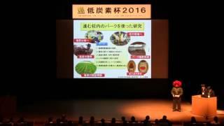 大分県立玖珠美山高等学校 チーム野菜